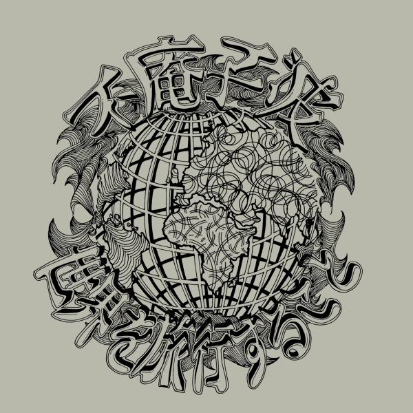 Funkonami_-_Globetrotting